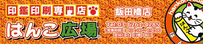 はんこ広場飯田橋店:目白通り沿いはんこ、ゴム印、即日名刺、各種印刷お任せ下さい!