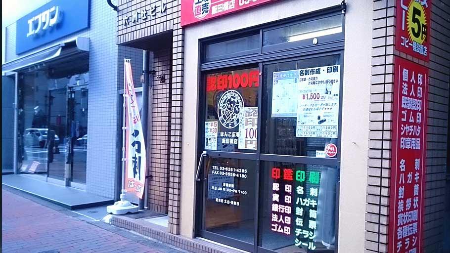 はんこ広場飯田橋店