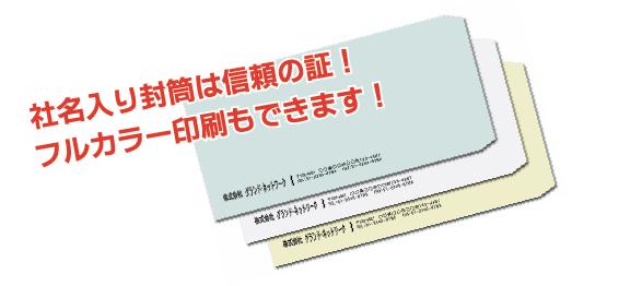 社名入り封筒印刷致します!詳細は画像をクリック!