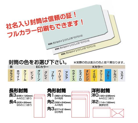 社名入り封筒印刷