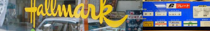 ビデオダビング・各種プレート・看板、名札、切り文字(カッティングシート)  マグネットシート・ワープロ代書・プリンタ出力サービス・Tシャツ・ポロシャツプリント  クリアファイル・たれ幕・タペストリー・現場シート・のぼり・のれん製作等。