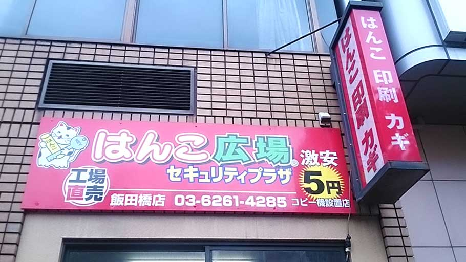 はんこ広場 飯田橋店は、JR、東京メトロA5出口から徒歩2分。